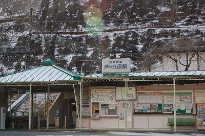 奥武蔵 丸山~日向山~武甲温泉