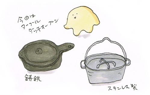 一日中ダッチオーブン