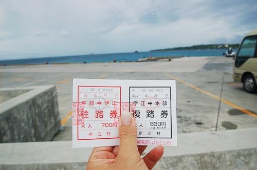 沖縄2009秋_10_伊江島いっしゅうめぐり