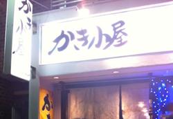 祐天寺_かき小屋
