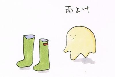 長靴スタンバイ
