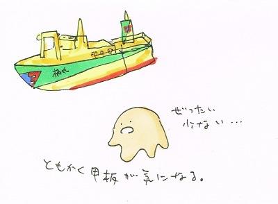 東海汽船の甲板の危機?!