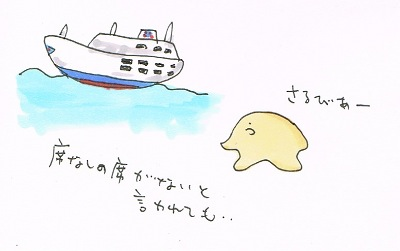 神津島へ!_席なし券も満席で乗れないかも疑惑