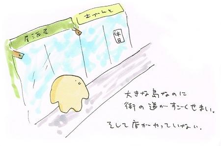 神津島の水