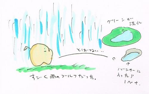 雨のゴルフ1日目