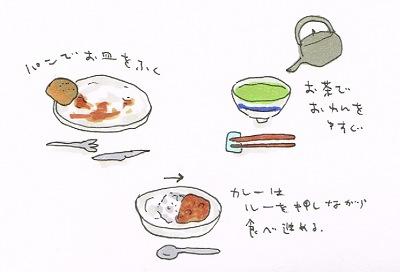 食べ終わりを綺麗に食べる方法
