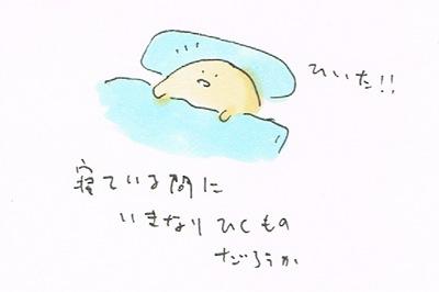 いきなり風邪ひいた