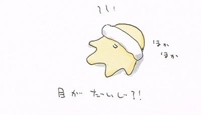 風邪の対処その2_目の温湿布