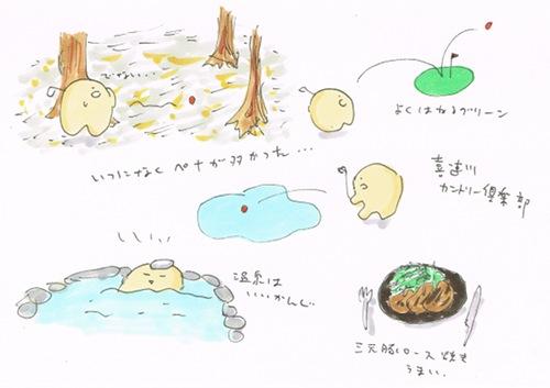 喜連川カントリー俱楽部