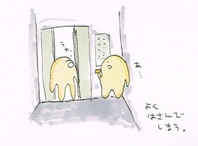 エレベーターの親切がアダ
