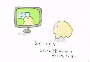 そういえばテレビの絵