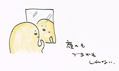 顔まで・・