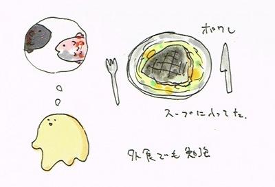 お魚料理の勉強_ポワレ