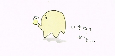 いきなり飲み会