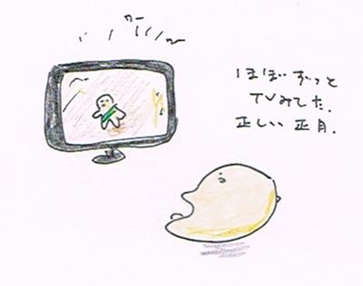 テレビ正月