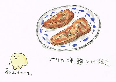 ブリの塩麹漬け焼き