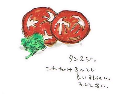 隠れた美味い肉「タンスジ」