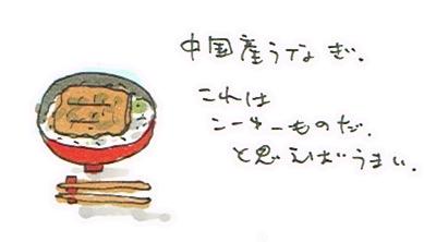 中国産でも鰻