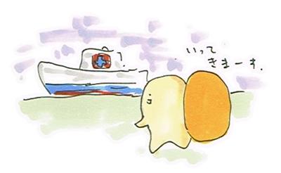 式根島へ出発!