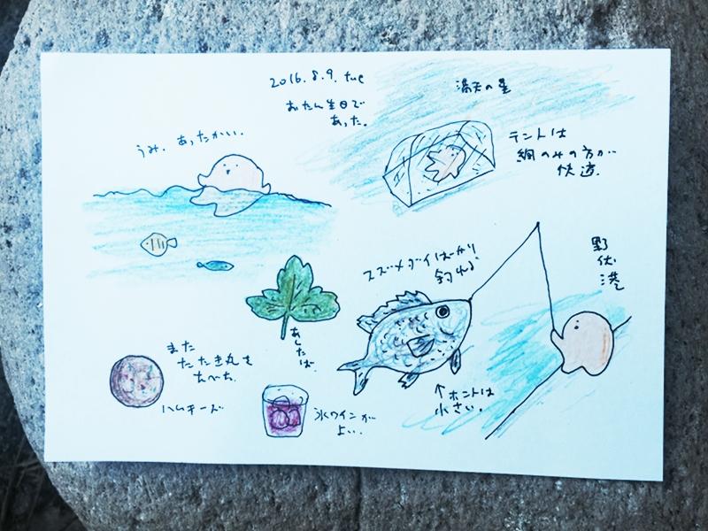 式根島2016年8月_2日目_お誕生日の島生活