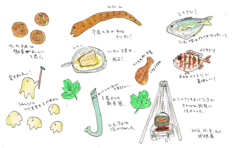 式根島2016年10月_1日目_ウツボを食べる