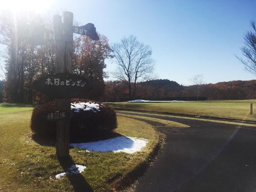 東雲ゴルフクラブ_残雪の中好調なハーフラウンド