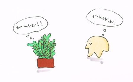 人間の気持ちと植物のモチベーション