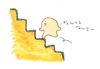 階段は、毎日登ればどんどん登れる