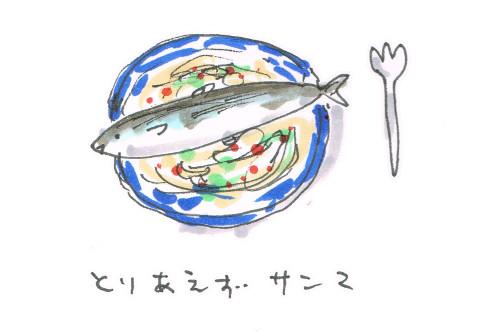 まるごと秋刀魚パスタブーム