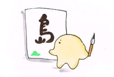 個人的今年の漢字2016