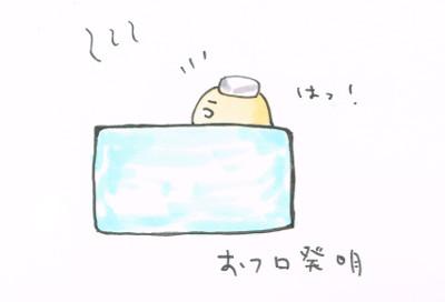 ひらめくにはお風呂に入る