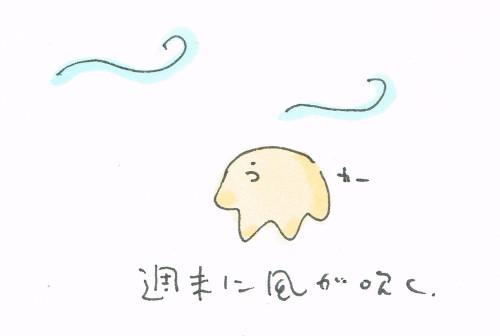 海では風が強いらしい