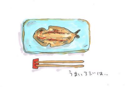 大島のアジの味