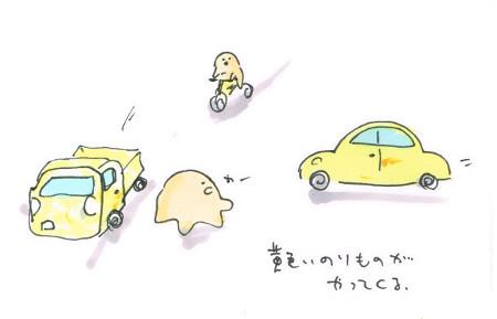 黄色い車を探す実験