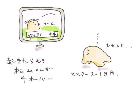 マスターズ1日目