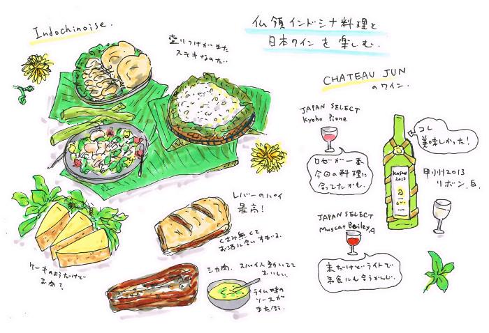 仏領インドシナ料理と日本ワインを楽しむ会