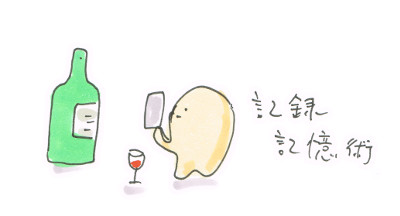 飲んだワインを記憶できるようになった