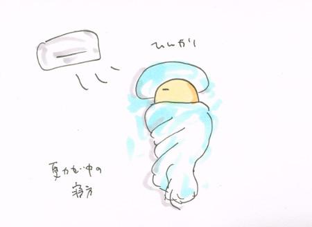 夏の風邪の時の寝方