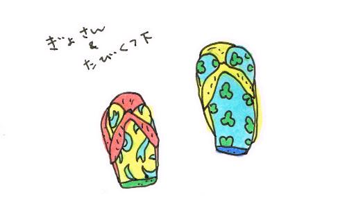 ギョサンの靴下問題を解決