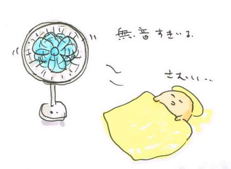 うるさい扇風機を静かにした