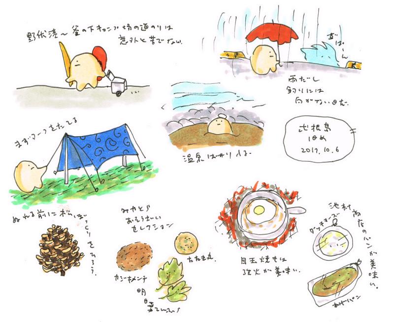 式根島2017年10月_1日め_雨降りの前のり