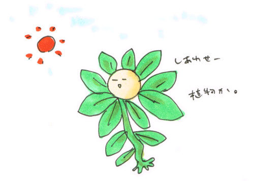 植物時代の記憶?
