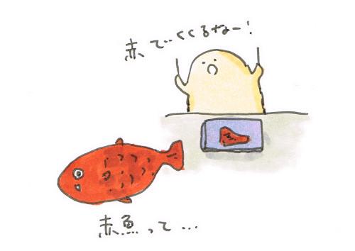 「赤魚」って一概に言うけど