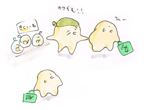 菊芋ばあさん