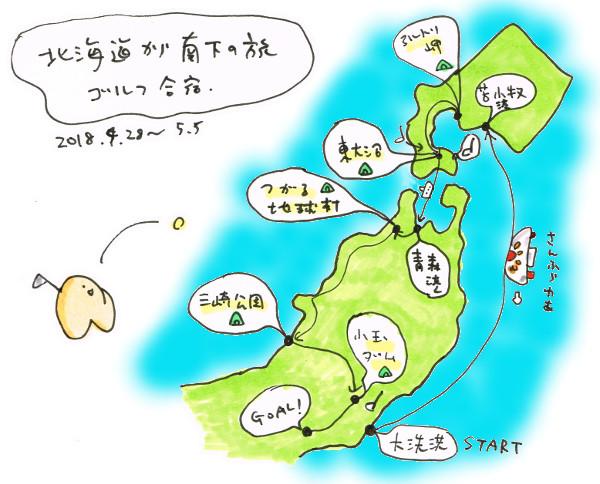 北海道から南下の旅2018まとめ