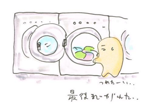冷たい乾燥機再び