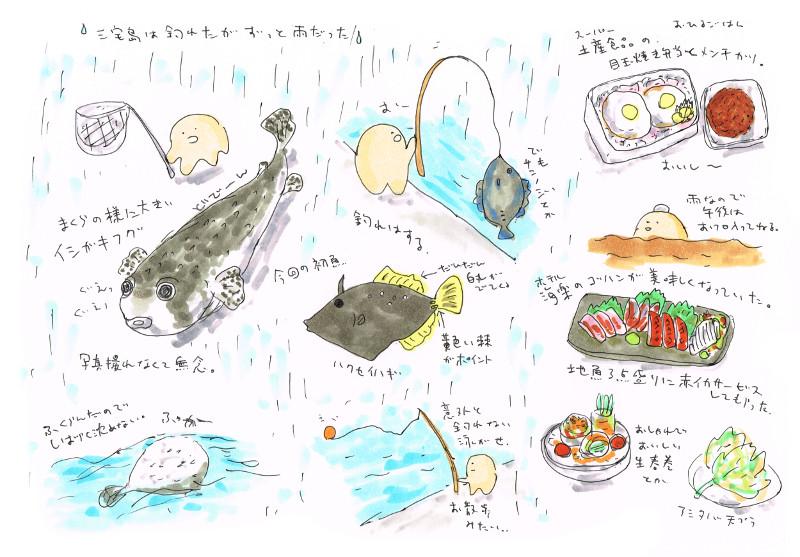 三宅島2018年6月_1日目_釣れるけどずぶ濡れ