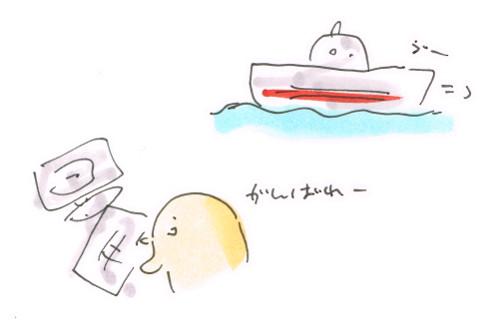 謎解き航海図
