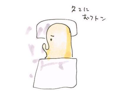久々に布団で寝た