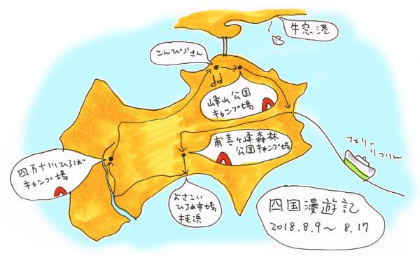四国漫遊記2018まとめ